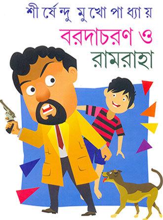 Baradacharan O Ramaraha Front Cover