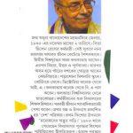 baradacharan-o-ramaraha-by-sirshendu-mukhopadhyay-writter-cover