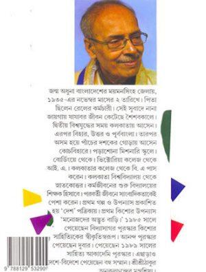 Baroder Hasi Samagra Back Cover