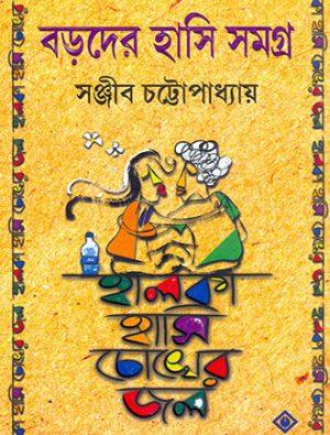 Baroder Hasi Samagra Front Cover