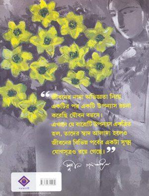 Baroti Upanyas Back Cover