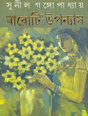 Baroti Upanyas Front Cover
