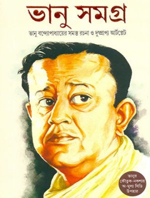 Bhanu Samagra With Cd Front Cover