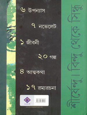 Bindu Theke Sindhu Back Cover