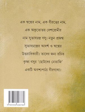Chotoder Netaji Back Cover