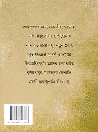 Chotoder Netaji Back Cover