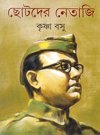 Chotoder Netaji Front Cover