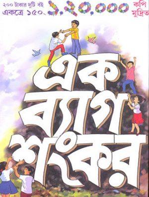 Ek Baag Sankar Front Cover