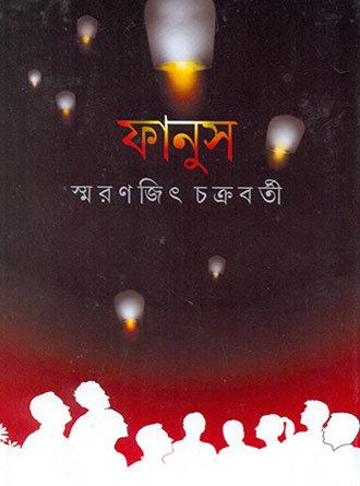 Fanus Front Cover