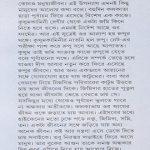 fanus-by-smaranjit-chakraborty-mid-cover