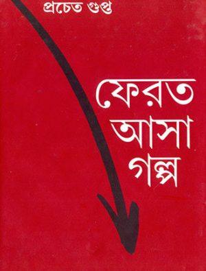 Ferot Asa Galpo Front Cover