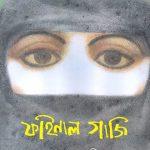final-gazi-by-humayun-kabir-front-cover