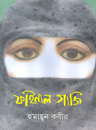 Final Gazi Front Cover