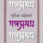 galpasamagra-vol-1-by-suchitra-bhattacharya-front-cover