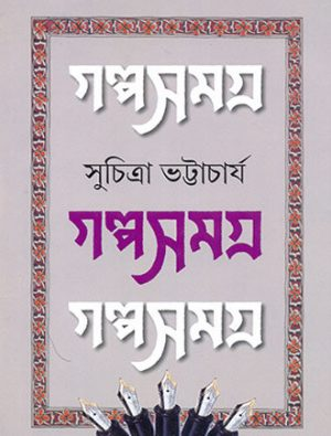 Galpasamagra Vol 1 Front Cover
