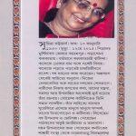 galpasamagra-vol-1-by-suchitra-bhattacharya-writter-cover