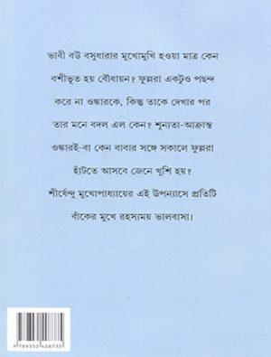 Ghatanakrame Back Cover