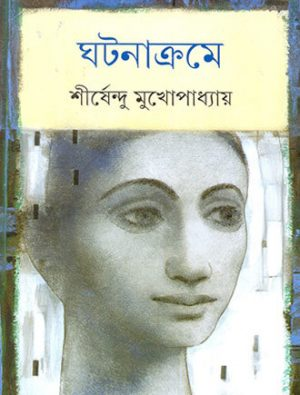 Ghatanakrame Front Cover