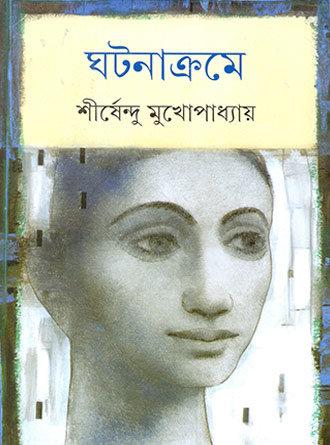 Ghatanakrame Front Cover