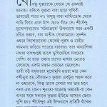 ghatanakrame-by-sirshendu-mukhopadhyay-mid-cover