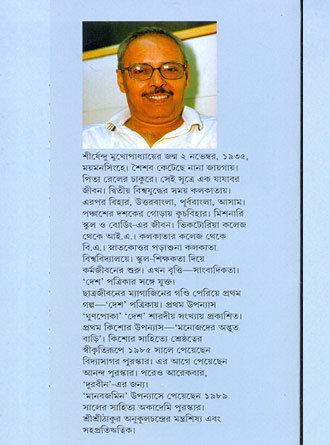 Ghatanakrame Writter Cover