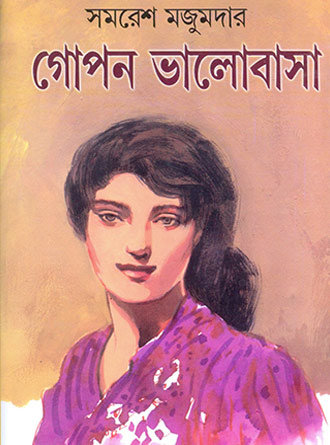 Gopan Bhalobasa Front Cover