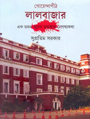 Goyendapith Lalbazar Front Cover