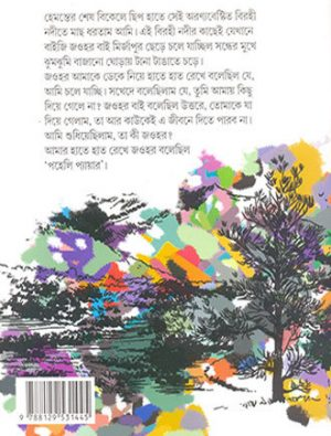 Jaltaranga Back Cover