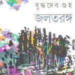 jaltaranga-by-buddhadeb-guha-front-cover