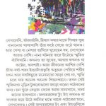 jaltaranga-by-buddhadeb-guha-mid-cover
