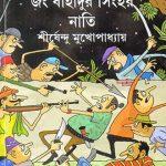 jank-bahadur-singhar-nati-by-sirshendu-mukhopadhyay-front-cover