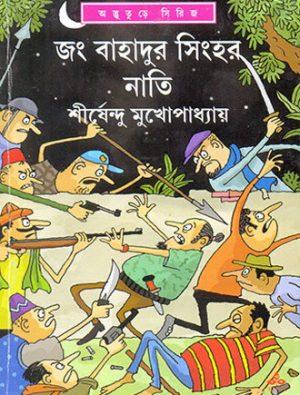 Jank Bahadur Singhar Nati Front Cover