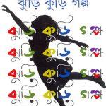jhuri-kuri-golpo-by-sirshendu-mukhopadhyay-front-cover