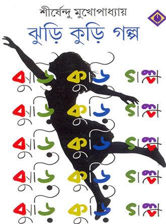 Jhuri Kuri Golpo Front Cover
