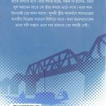 jibh-katlo-matun-bou-by-samaresh-mazunder-back-cover