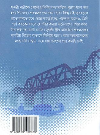 jibh-katlo-natun-bou Back Cover