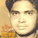 kathabarta-samagra-by-sunil-gangopadhyay-front-cover