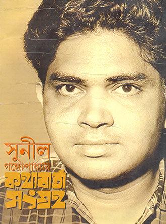 Kathabarta Samagra Front Cover