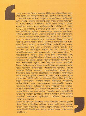 Kathabarta Samagra Mid Cover