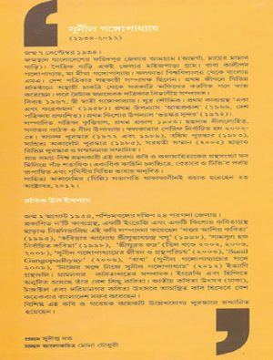 Kathabarta Samagra Writter Cover