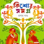 kishore-samagra-vol-1-2-by-suchitra-bhattacharya-front-cover