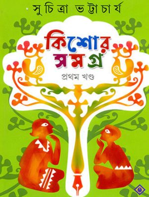 Kishore Samagra Vol 1 2 Front Cover