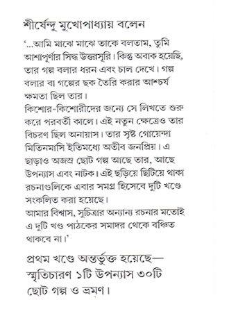 Kishore Samagra Vol 1 2 Mid Cover