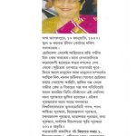 kishore-samagra-vol-1-2-by-suchitra-bhattacharya-writter-cover