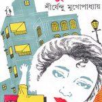 Madhur Janya Front Cover