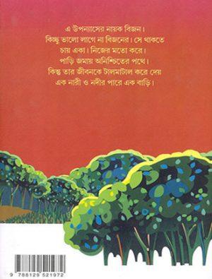 Mayabanabiharini Back Cover