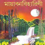 Mayabanabiharini Front Cover