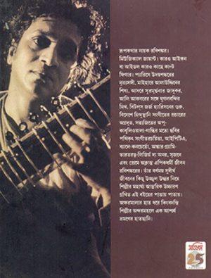 Mukhomukhi Ravishankar Back Cover