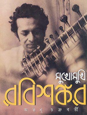 Mukhomukhi Ravishankar Front Cover