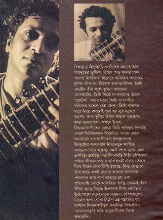 Mukhomukhi Ravishankar Mid Cover